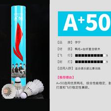 【李宁LI-NING】 A+50 鸭毛球耐打 羽毛球