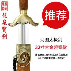 【龙泉宝剑】32寸合金起脊款 正品龙泉宝剑 太极剑 不锈钢武术剑 男女晨练软剑厂家直销未开刃