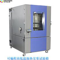 可編程高低溫交變濕熱試驗箱 數據精準 生產產家