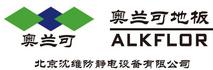北京沈维防静电设备有限公司
