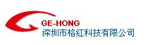 深圳市格红科技有限公司