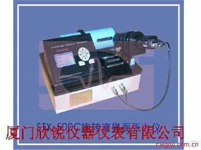 旋转滴界面张力仪STX-500C