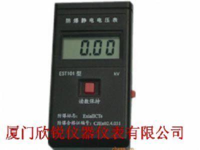 EST101型防爆静电电压表EST-101