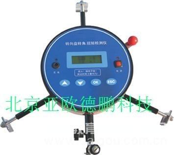 方向盘转向力角检测仪/方向盘转向力角测试仪