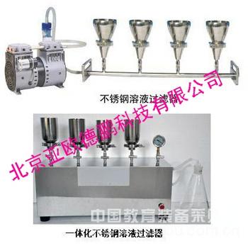 多联不锈钢溶液过滤器/微生物过滤器/薄膜过滤器/一体化不锈钢过滤器