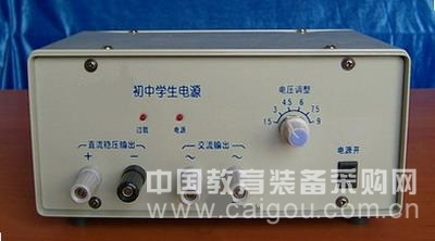 初中学生电源   型号:GSX-J1202型