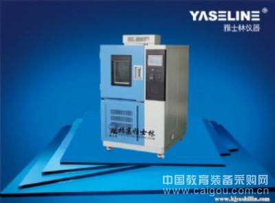 恒温恒湿测试标准→YSL全套提供