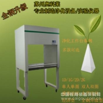 【特价】全钢烤漆 2D 2G 超净工作台 双人单面 净化工作台 垂直 水平
