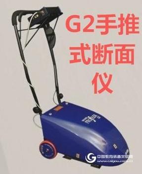澳大利亚ARRB G2手推式断面仪