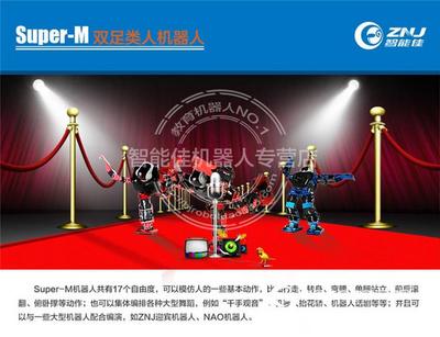 智能佳 Super-M -17双足类人机器人韩国进口机器人舞蹈机器人