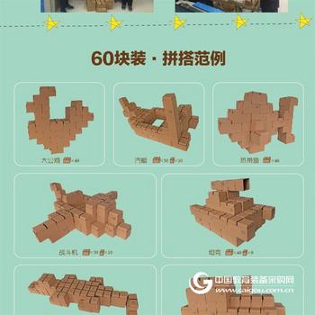 卡卡联萌益智玩具 构建积木类 万能轻砖