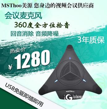 美源-大功率360拾音/会议麦克/USB视频会议全向麦克风/回音消除