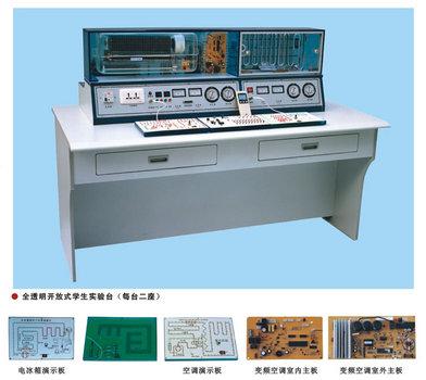 变频空凋制冷制热综合实验设备(第七代)