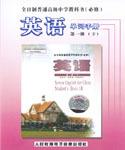 全日制普通高级中学教科书(必修)英语单词手册第一册下