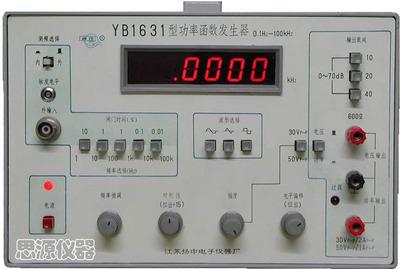 功率函数发生器 YB1631