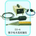 针孔电火花检测仪dj-6
