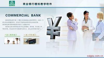 BP-52型,, 商业银行模拟教学系统