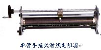 BX8-16系列  单管手推式滑线电阻器