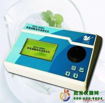 果蔬硝酸盐快速测定仪