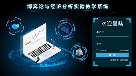 博弈论与经济分析实验教学系统   经济学软件  经济学虚拟仿真软件  经济学虚拟实训软件