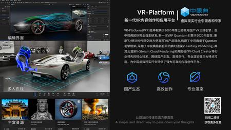 中视典新一代XR内容创作平台VRP Quantum