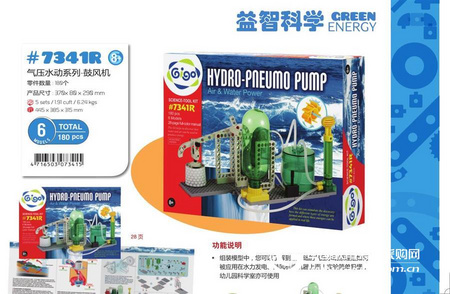 台湾智高气压水动力鼓风机玩具原装进口gigo益智玩具科学实验7341