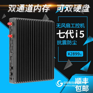 大唐X3L电脑 酷睿i3 7100U小型工控机 无风扇迷你电脑主机工业电脑