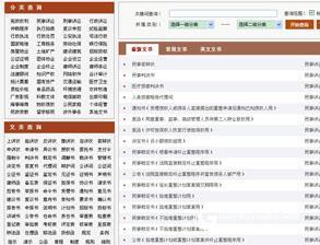 法律家 中国法律文书全库