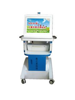 儿童注意力测试仪
