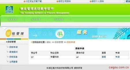 BP-42型,, 物业管理模拟教学软件