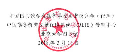 关于举办2018年中国高校图书馆发展论坛的通知
