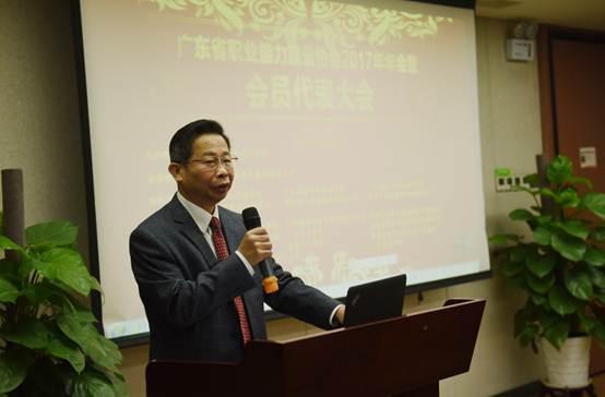 国泰安承办广东省职业能力建设协会2017年年会