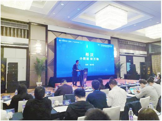 希沃受邀出席中國移動5G智慧教育合作聯盟大會
