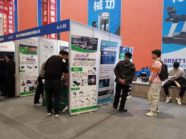 第十一屆全國體育科學大會在南京落幕