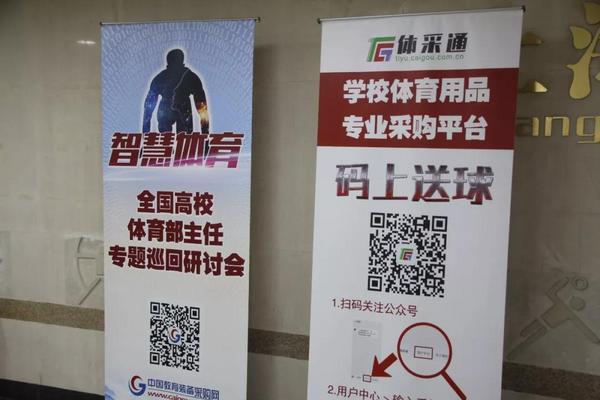 """高校體育學院院長、體育部主任""""智慧體育""""專題研討會(上海站)在上海大學召開"""