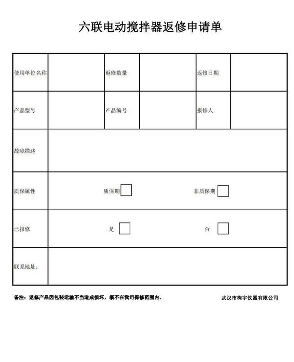 武汉梅宇六联电动搅拌器维修申请单