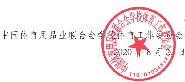 全国首届智慧学校体育建设与发展论坛暨学校体育工作委员会2020年理事年会的通知