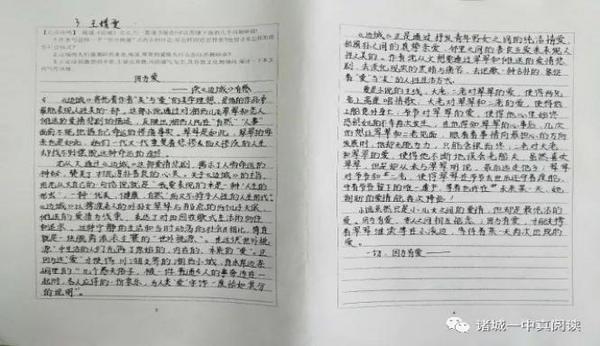 书香致远  墨卷至恒——山东省诸城第一中学图书馆