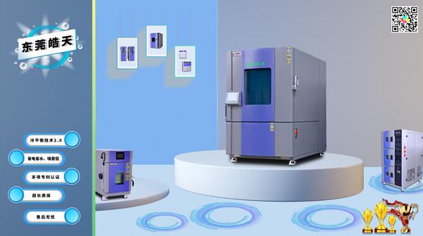 材料老化高低溫測試箱冷凍油變質原因有哪些