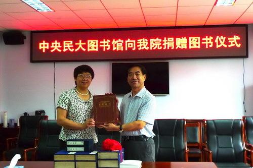 捐赠仪式上的欢迎词_中央民族大学图书馆向河北民族师范学院图书馆捐赠图书_中国 ...