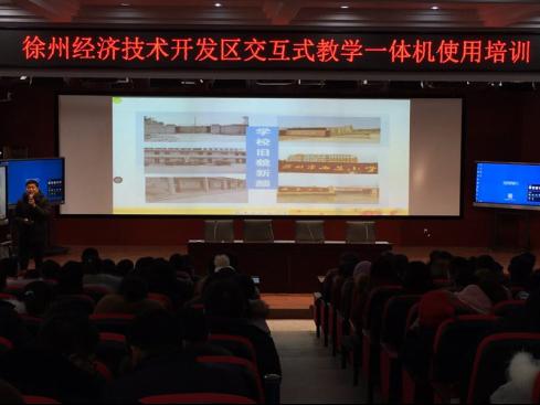 希沃徐州经济技术开发区培训 成效显著受欢迎