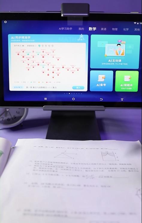 新学期,如何克服数学学习难关?讯飞智能学习机给出答案