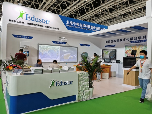 中教启星亮相第三届西北教育装备展,创新方案引人瞩目