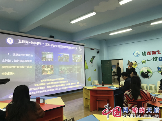 川大附小教育集团智慧课堂研讨活动走进新津第一小学