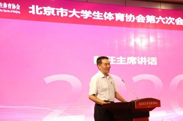 北京大体协换届 北京大学郝光安当选新一届协会主席