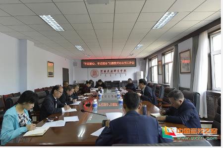 """河北民族师范学院召开""""不忘初心、牢记使命""""主题教育办公室工作会议"""