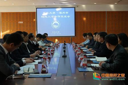 福建省福州市—東北大學校地人才合作座談會舉行