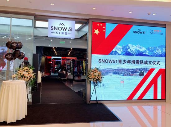 SNOW51青少年滑雪队成立 20余名小选手成为队员