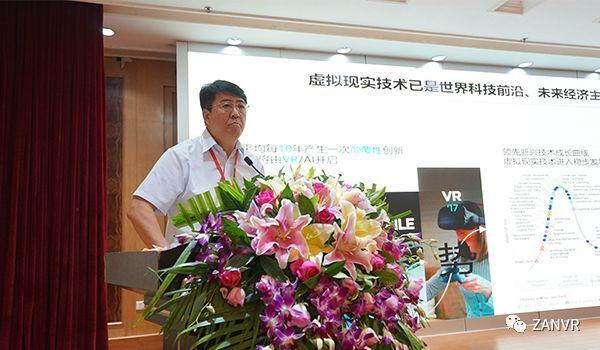 第四届全国VR与教育应用论坛在南宁圆满落幕