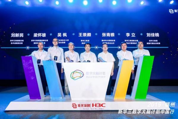 数字领航 智绘未来丨2019新华三数字大脑计划中国行福州启航